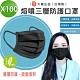 熔噴三層口罩 成人大人溶噴不織布-曜石黑色(100入) product thumbnail 1