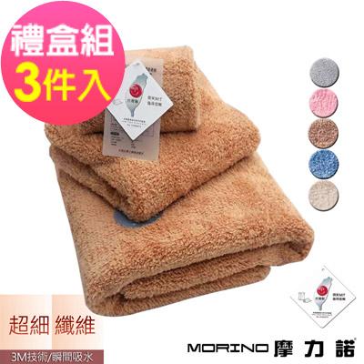 MORINO摩力諾 超細纖維方、毛、浴巾組【禮盒裝】