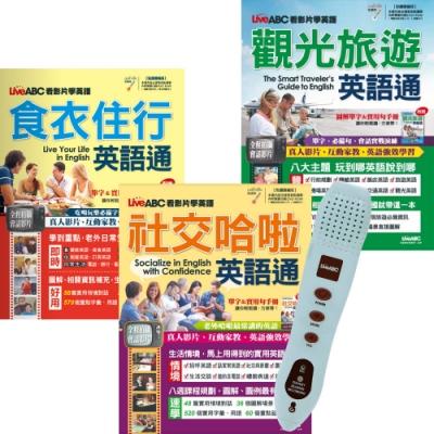 LiveABC看影片學英語(全3書)+ LivePen智慧點讀筆(16G)
