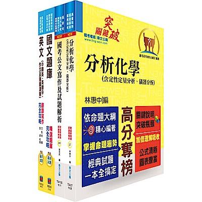 中鋼碳素化學師級(化工)套書(不含單元操作)(贈題庫網帳號、雲端課程)
