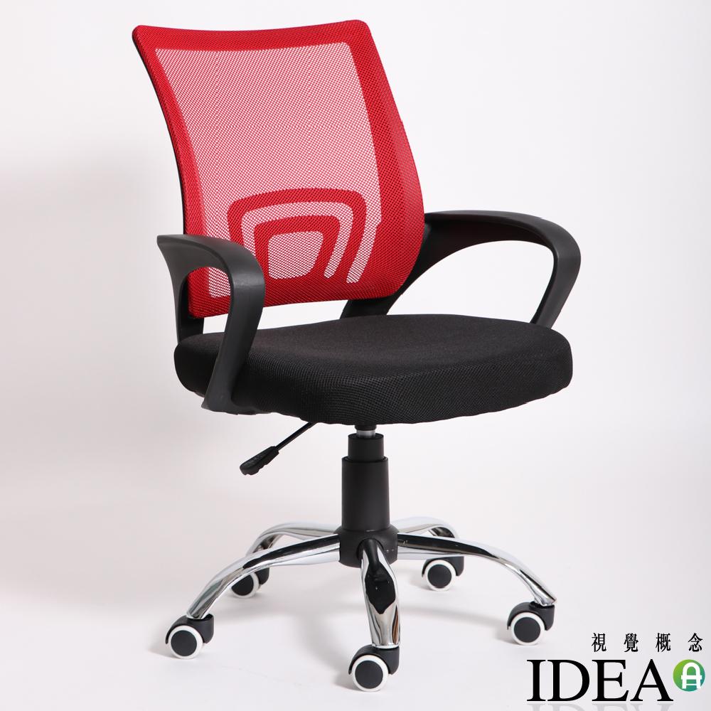 IDEA-簡約透氣網布人體工學電腦椅-3色可選 product image 1