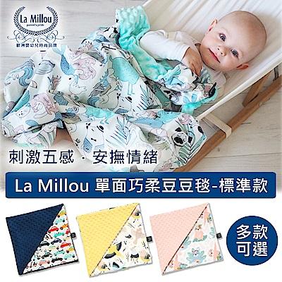 【時時樂限定】【La Millou】單面豆豆巧柔毯(多款可選-嬰兒毯)