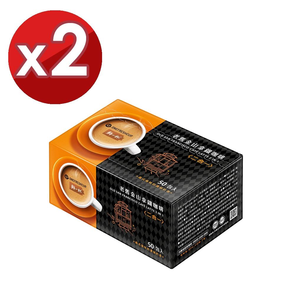 (任選)鮮一杯 老舊金山拿鐵咖啡二合一(12gx50入)*2組