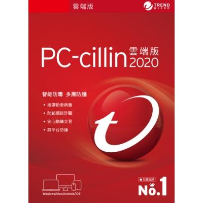 趨勢PC-cillin 2020 雲端版 一年十台 下載版