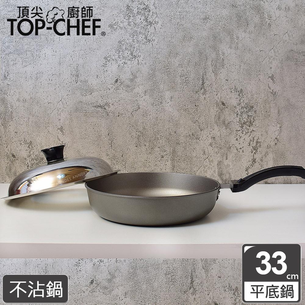 頂尖廚師 Top Chef 鈦合金頂級中華33公分不沾平底鍋