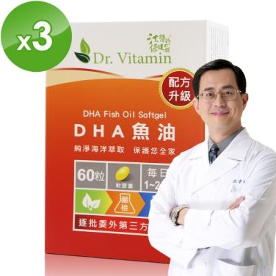 【江醫師健康鋪子】江醫師推薦DHA魚油膠囊(60粒/盒)*3盒