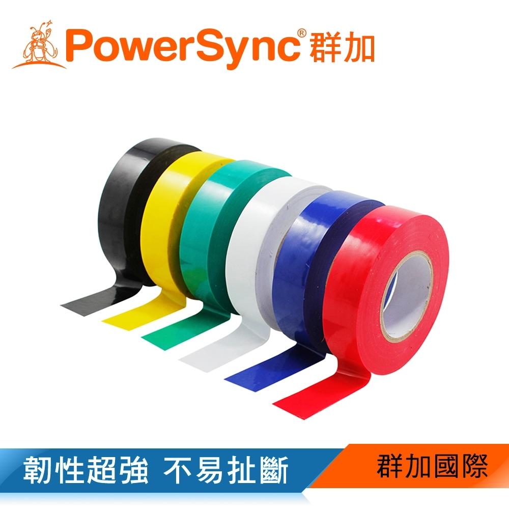 群加 PowerSync PVC電氣絕緣膠帶20M(6色)