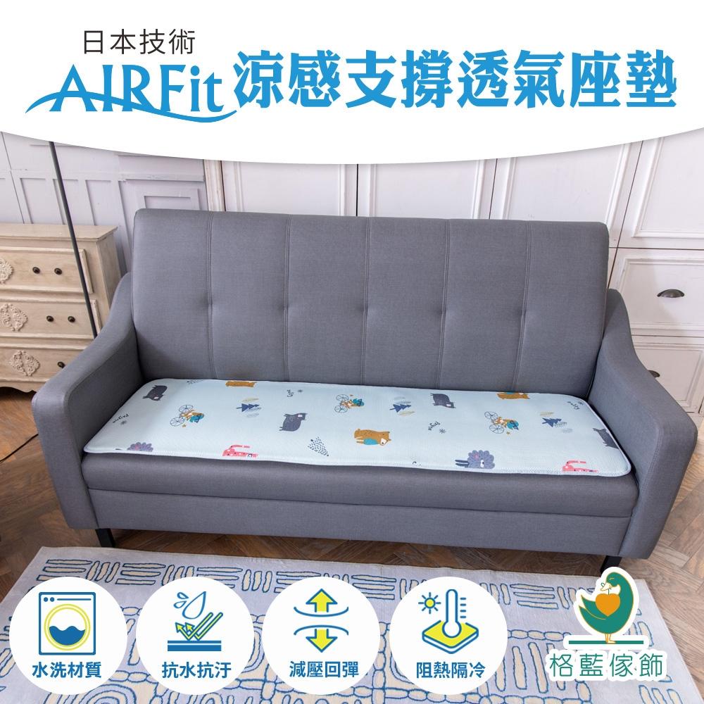 【格藍傢飾】AIR Fit 涼感支撐透氣座墊3人-童話森林