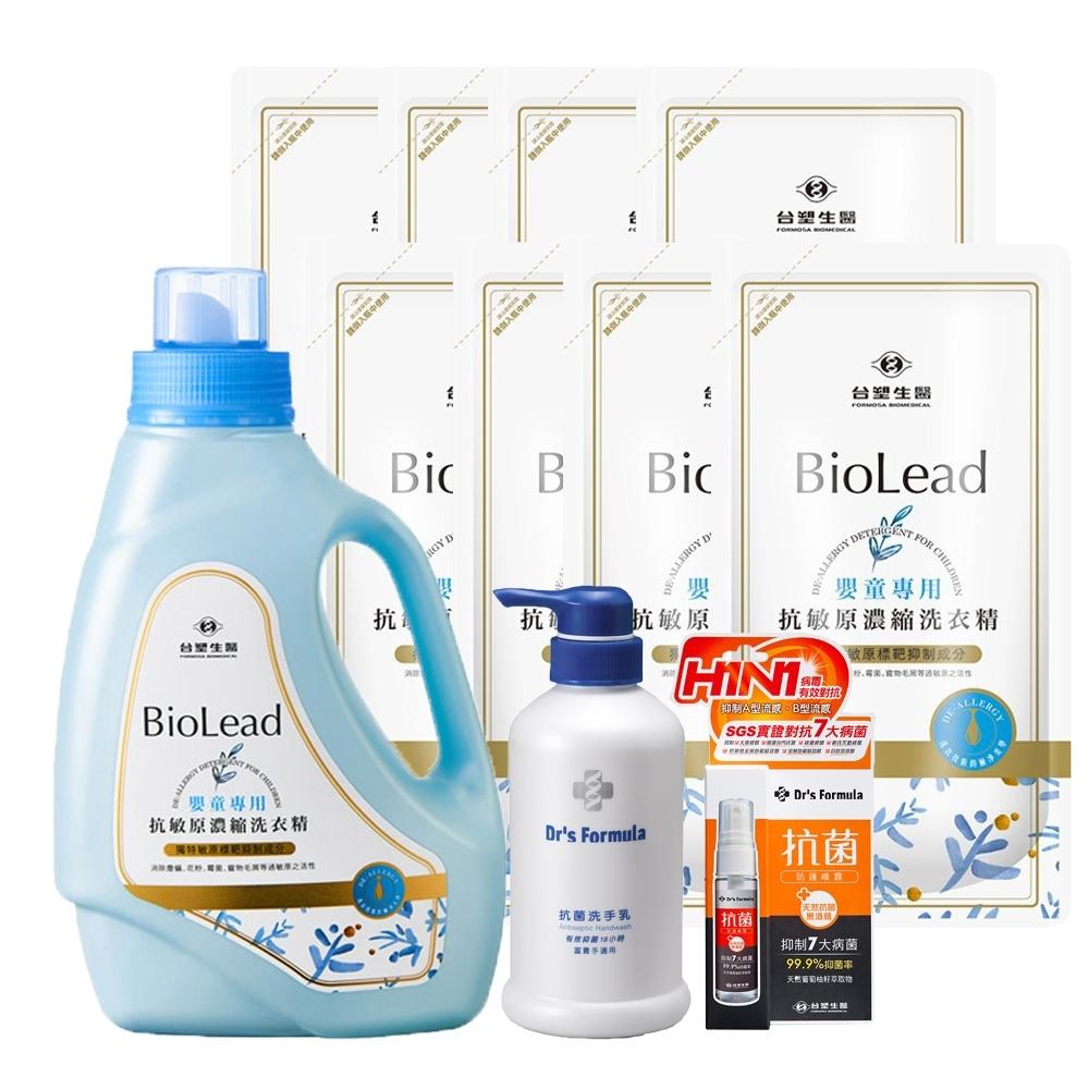 【台塑生醫】BioLead 抗敏原嬰童專用洗衣精促銷組(1瓶+8包) 再送洗手乳/抗菌噴霧