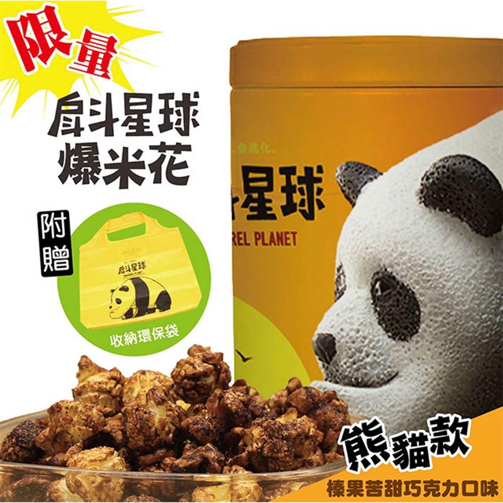 戽斗星球 熊貓爆米花-榛果苦甜巧克力(90g)