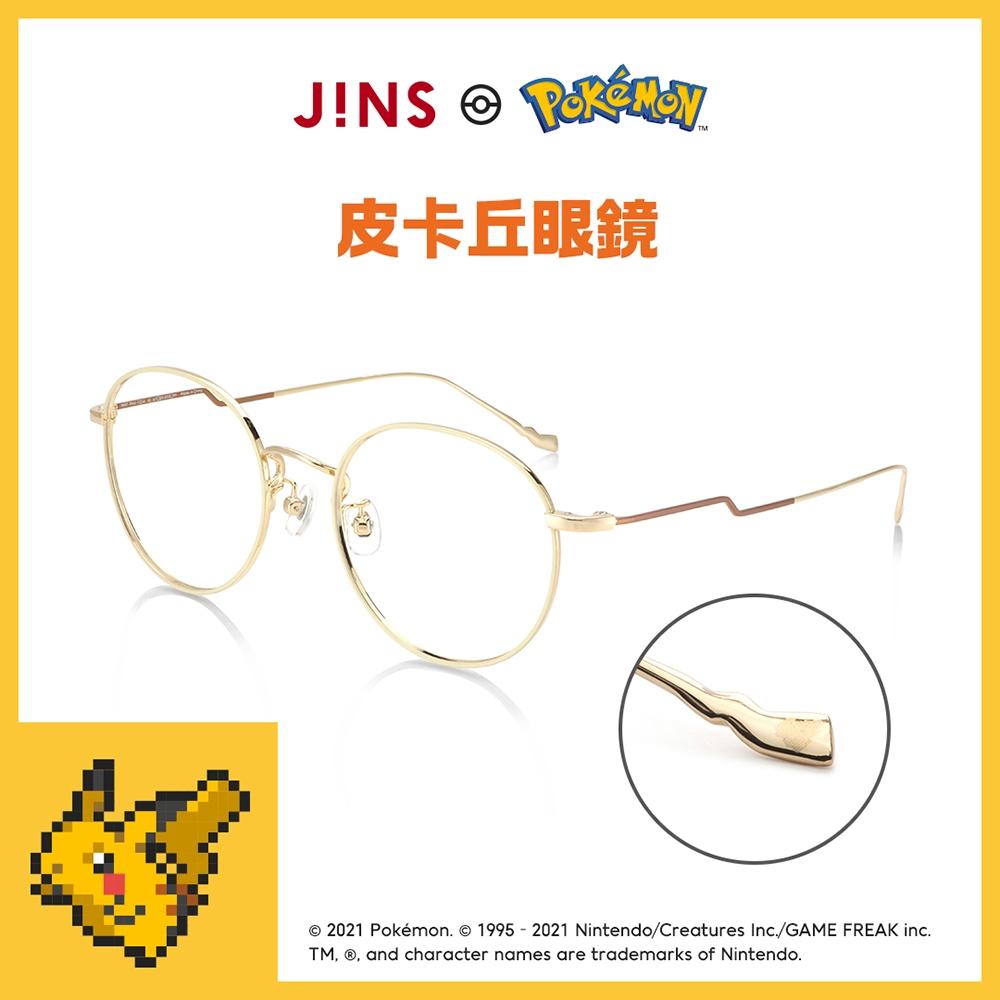JINS x Pokémon 寶可夢聯名眼鏡(AUMF21S025)-皮卡丘款 金色