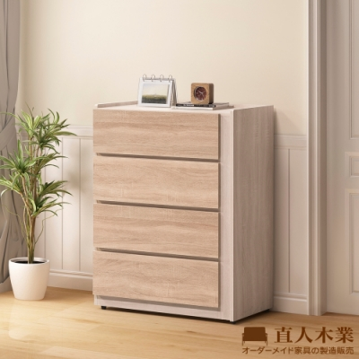 直人木業-ERIC原切木簡約76公分四斗櫃