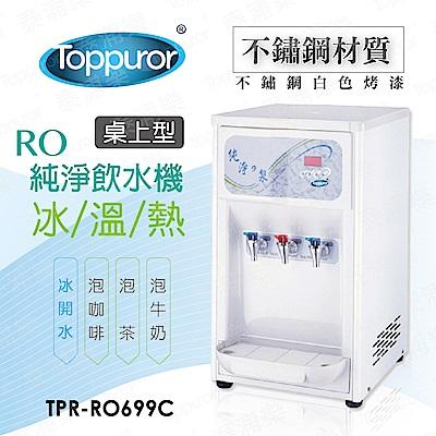 【泰浦樂】桌上型三溫RO飲水機 TPR-RO699C(含基本安裝)