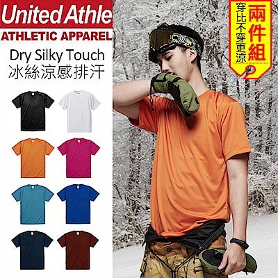 (兩件組 )United Athle冰絲涼感排汗衫dry日本機能運動素T UA冠軍