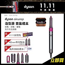 [送1111+40mm髮捲] Dyson 戴森 Airwrap Volume 造型器
