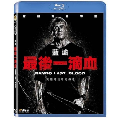 藍波 最後一滴血 Rambo: Last Blood    藍光 BD