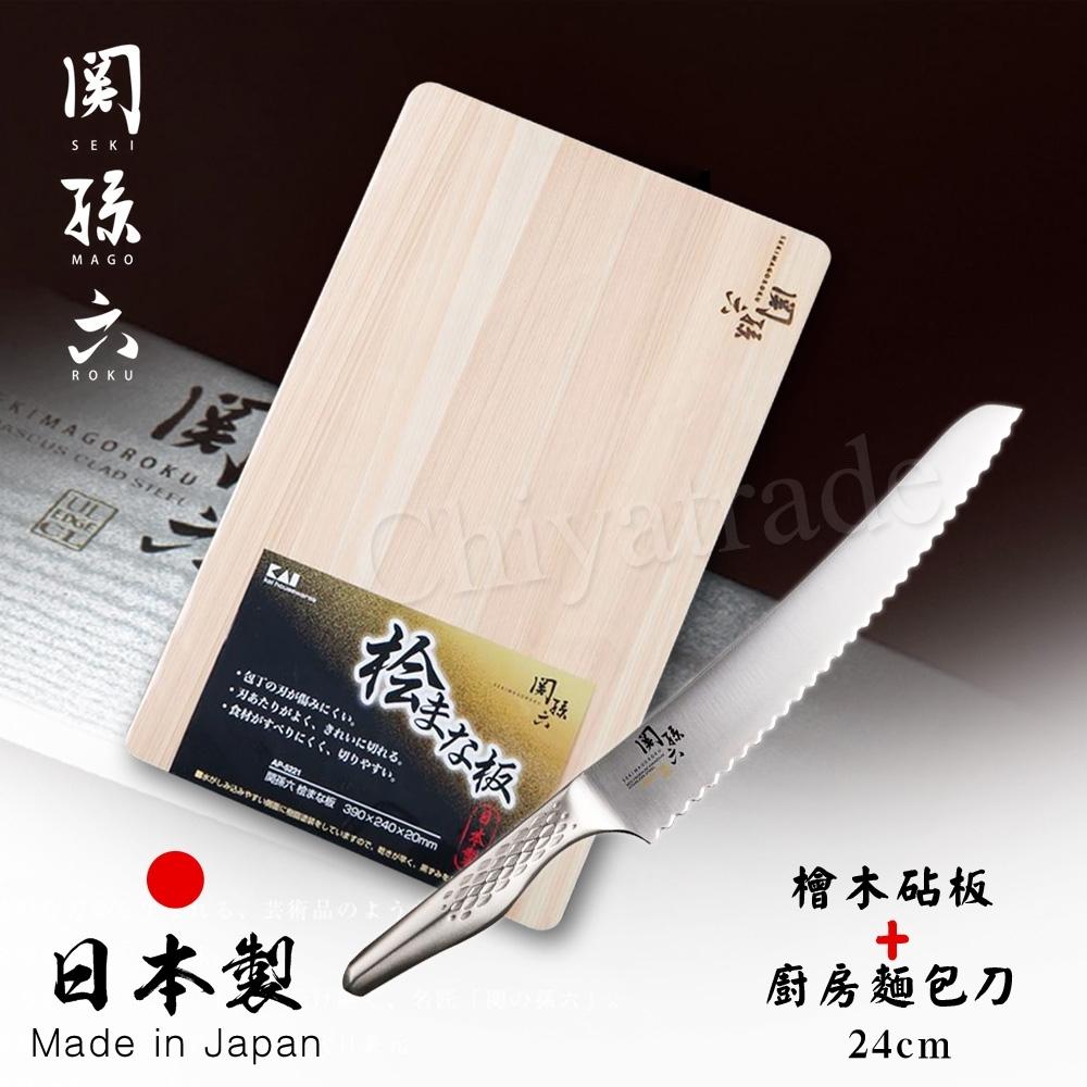 日本製貝印KAI匠創名刀關孫六 一體成型不鏽鋼刀-廚房麵包刀24cm+檜木砧板