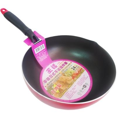 王樣本味日式不沾油炸鍋24cm