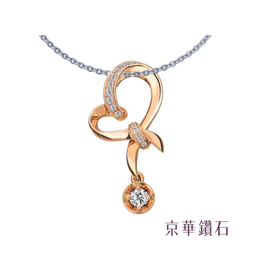 京華鑽石 鑽石項鍊 緞帶心 18K玫瑰金