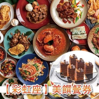 台北福華大飯店 1F彩虹座美饌餐券(4張組)