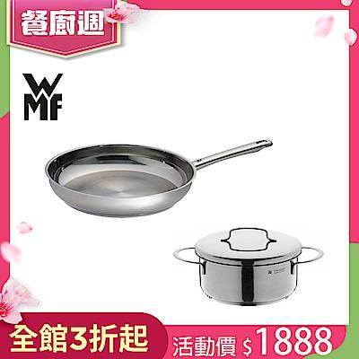 德國WMF煎鍋28CM+低身湯鍋16cm(含蓋)