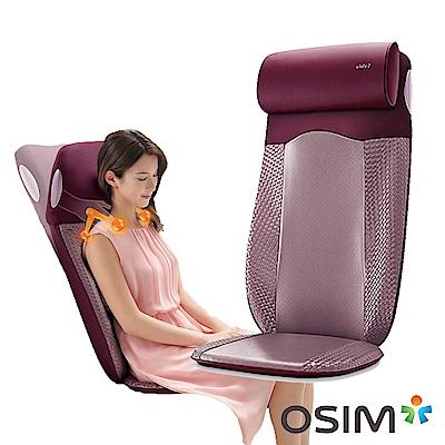 OSIM 背樂樂2 OS-290 (紫色)