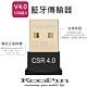 KooPin V4.0 藍牙傳輸器(KBD-4070) product thumbnail 1