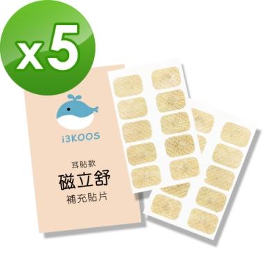 i3KOOS-MIT磁立舒-耳貼補充貼片5包(20枚/包)