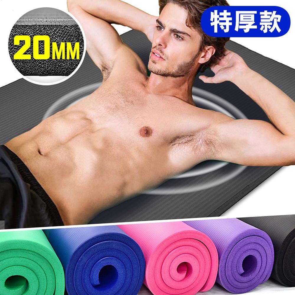 加厚瑜珈墊(贈送束帶) 20MM健身墊NBR止滑墊