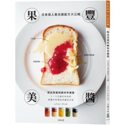 果豐美醬「極品果醬與鹹味常備醬」:日本高人氣名師配方大公開,顛覆你對傳統果醬的印象