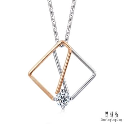點睛品 Daily Luxe 18分 幾何方形 18K雙色金鑽石吊墜