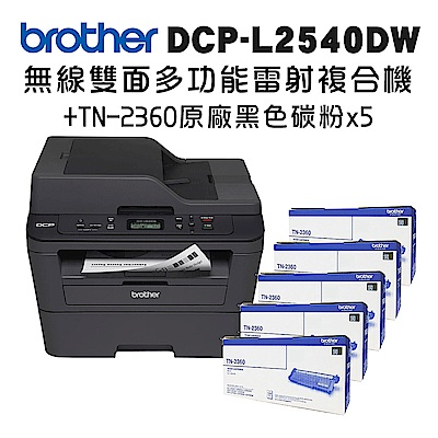 Brother DCP-L2540DW 無線雙面多功能雷射複合機+TN-2360 x五入超值組