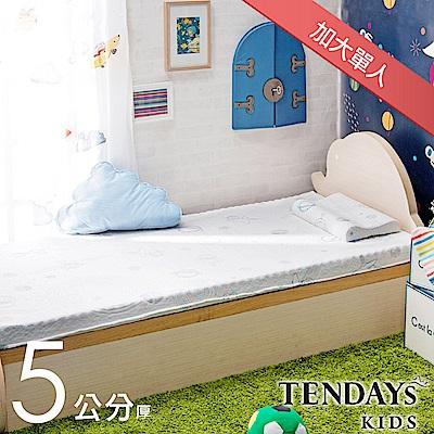 TENDAYS 太空幻象兒童護脊床墊 加大單人3.5尺 5cm厚