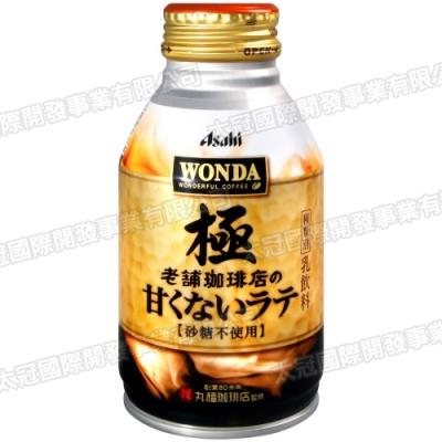 Asahi WONDA咖啡-拿鐵(260ml)