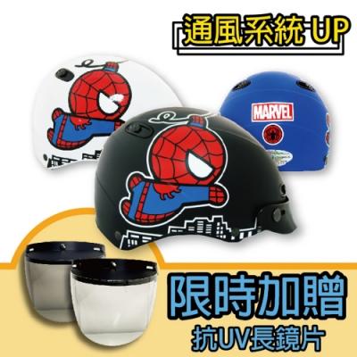 【T-MAO】正版卡通授權 蜘蛛人 成人雪帽 (安全帽│機車│鏡片 E1)