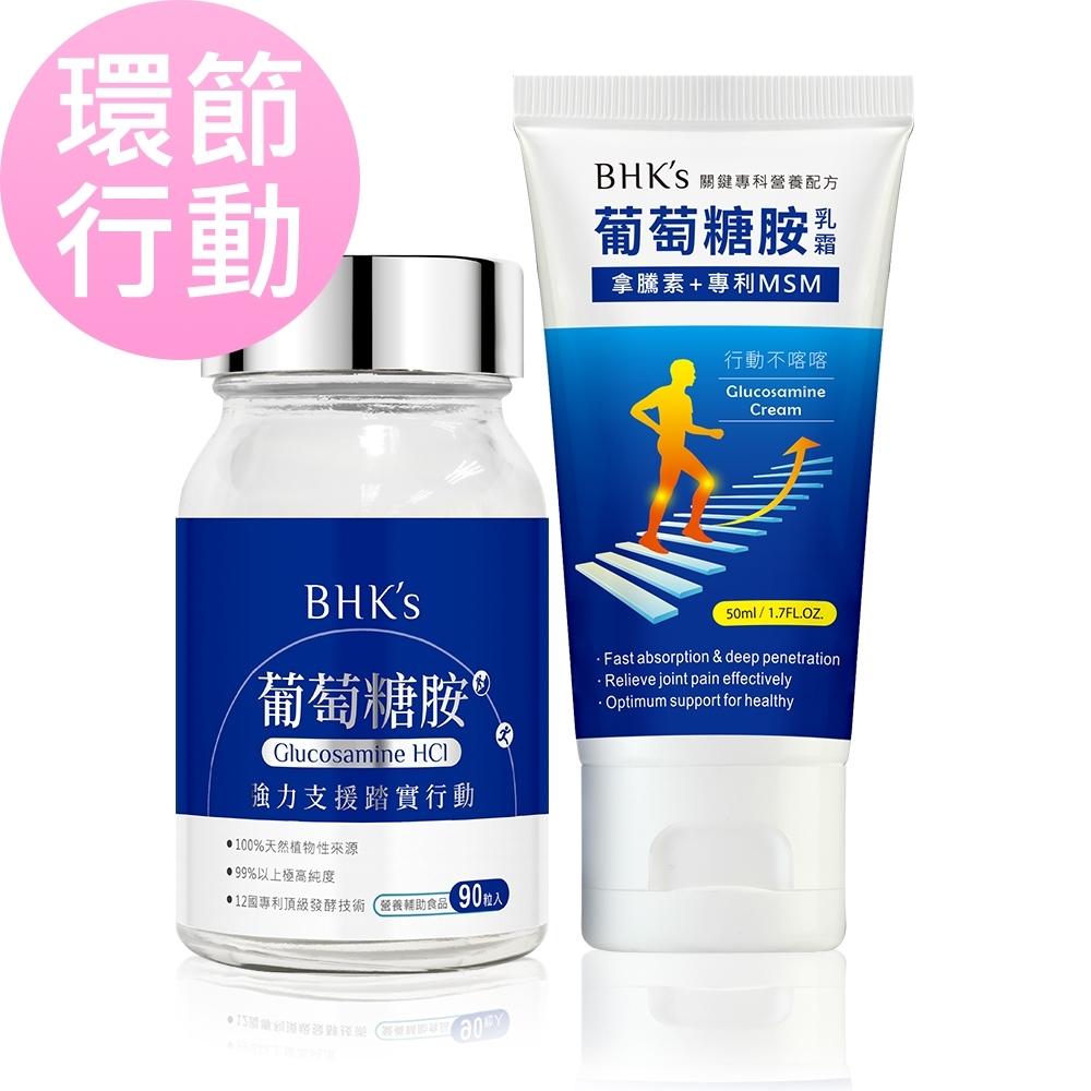 BHK's 環節行動組 葡萄糖胺錠(90粒/瓶)+葡萄糖胺乳霜(50ml/條)