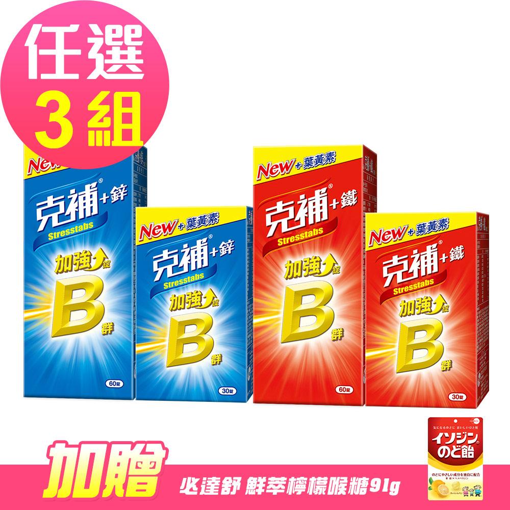 【克補鋅/克補鐵】B群加強錠-任選3組 (30+60錠/組)-加贈必達舒 鮮萃檸檬喉糖91g