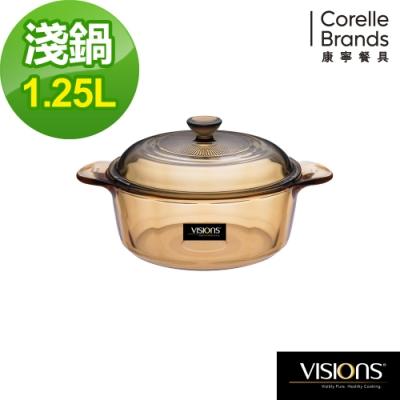 【美國康寧 Visions】1.25L晶彩透明鍋