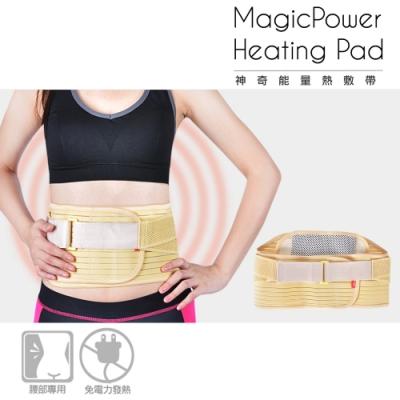 MagicPower 神奇能量熱敷帶 (腰部專用)-強化版
