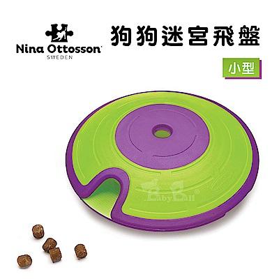 NinaOttosson瑞典寵物益智玩具-狗狗迷宮飛盤(小型)-綠紫色