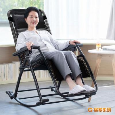 【週末限時】G+居家 無段式休閒躺椅-摺疊搖椅款-3D黑色布