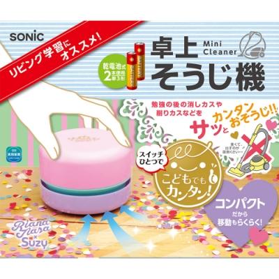 SONIC 桌上型吸塵器 雙色 粉/紫 SK-4906-P
