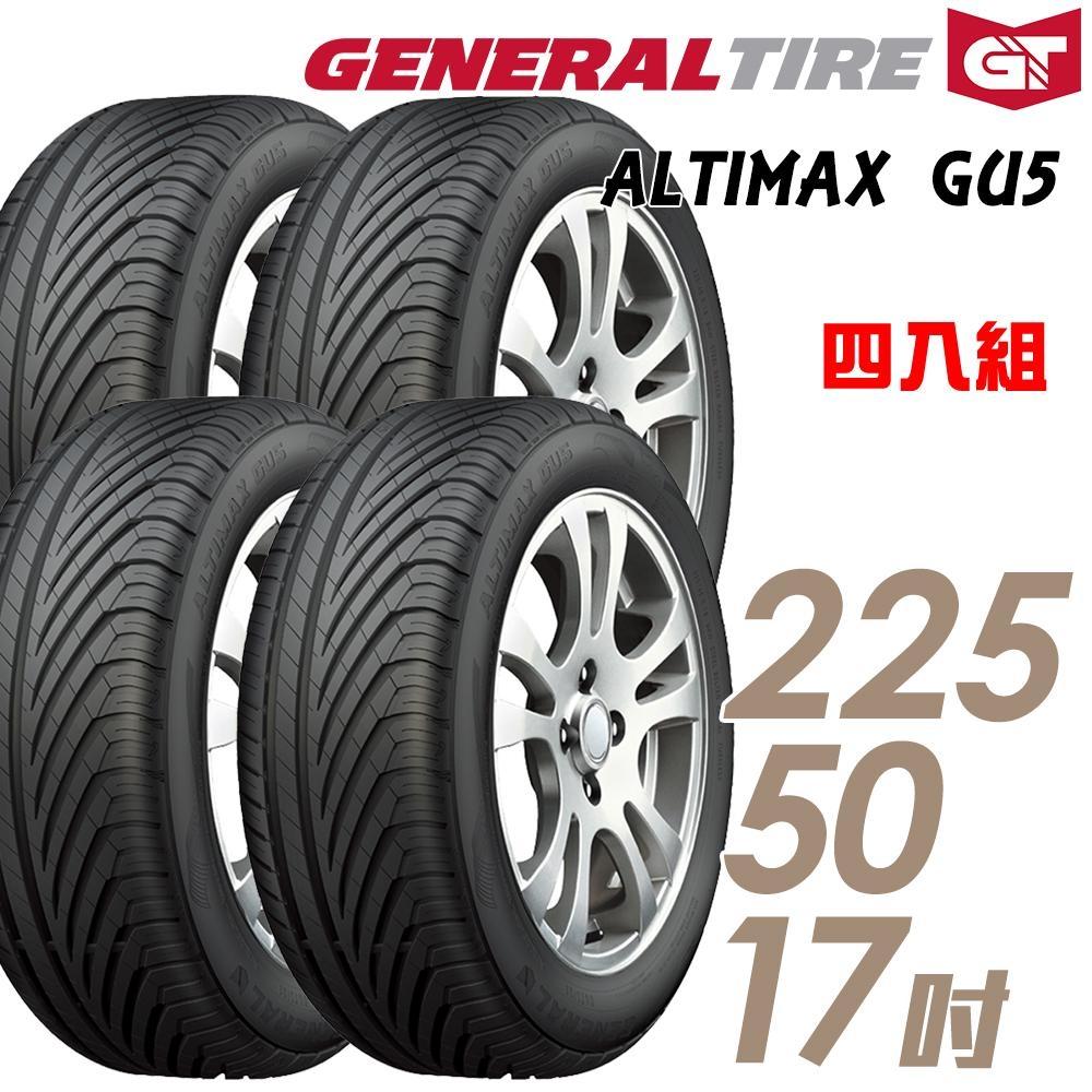 【將軍】ALTIMAX GU5_225/50/17吋濕地輪胎_送專業安裝 四入組(GU5)