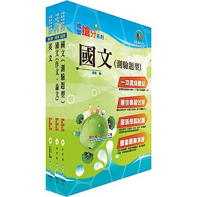 台灣國際造船公司甄試(造船工程師A、B)套書(不含結構分析、造船原理、船用流力學、船體結構