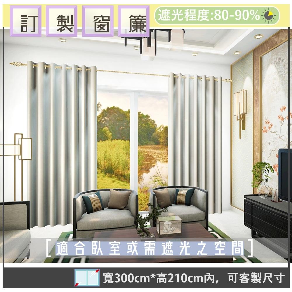 【宜欣居傢飾】交響曲-壓花素色遮光訂製窗簾(銀)W300*H210cm以內*2片/半腰/台灣製