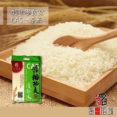 第一稻場‧舞稻功夫-優饌米(1.8kg/包,共兩包)