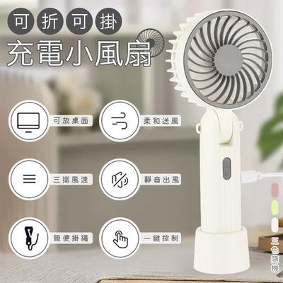 可折可掛充電小風扇