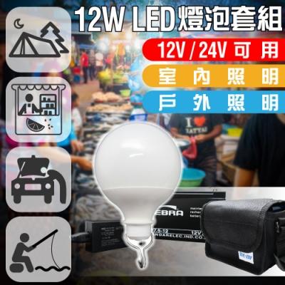 LED燈球電池充電組12V 24V 12W攤販燈.燈泡.露營燈.釣魚燈.戶外燈