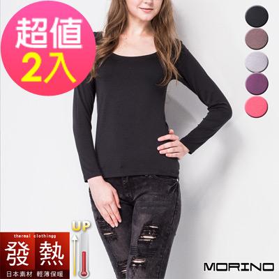 衛生衣(超值2件組) 女 發熱衣 長袖T恤 U領衫MORINO