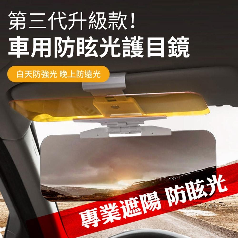 【DaoDi】新升級款車用防眩光護目鏡 遮陽板 汽車護目鏡
